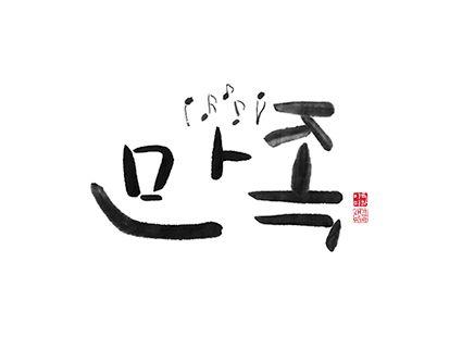 calligraphy_만족