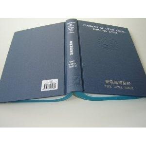 The Tayal Bible in Today's Taiwan Tayal Version / Sinsman Ke Utux Kayal Biru Na Tayal / TTYV63 Atayal People the Taiwanese aborigines    $69.99