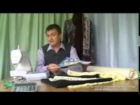 Технология пошива одежды от Александра Тимофеева