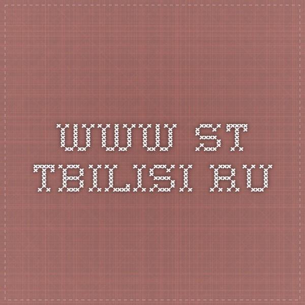 www.st-tbilisi.ru Старый Тбилиси  St. Peterburg