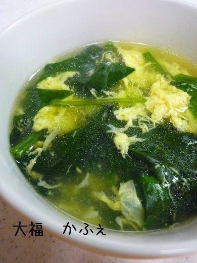 ほうれん草と卵のふわとろ中華スープ レシピだよ - 大福かふぇ