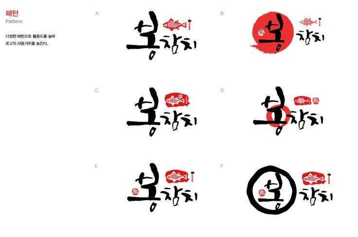 파주 맛집 봉참치 식당 캘리그라피 로고 BI, 간판 : 네이버 블로그