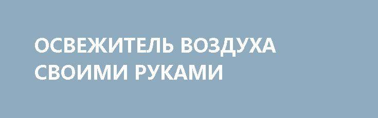 ОСВЕЖИТЕЛЬ ВОЗДУХА СВОИМИ РУКАМИ http://pyhtaru.blogspot.com/2017/02/blog-post_50.html  Освежитель воздуха своими руками!  Ингредиенты:  - лимон; - лайм; - апельсин; - водка; - вода; - пустая бутылка распылитель; - нож;  Читайте еще: ================================ ПОЛЕЗНЫЕ РЕЦЕПТЫ С МЕДОМ http://pyhtaru.blogspot.ru/2017/02/blog-post_44.html ================================  Приготовление:  Готовый распылитель можно приобрести в любом хозяйственном магазине, а можно воспользоваться…