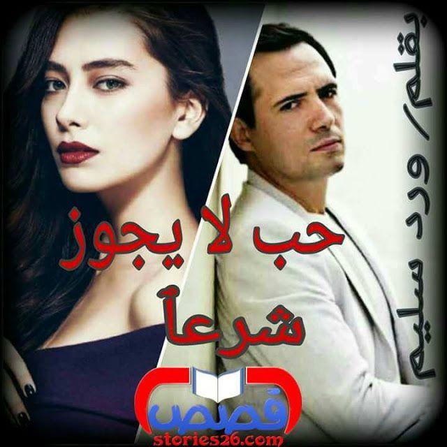 رواية حب لا يجوز شرعا ورد سليم Arabic Books Download Books Pdf Books