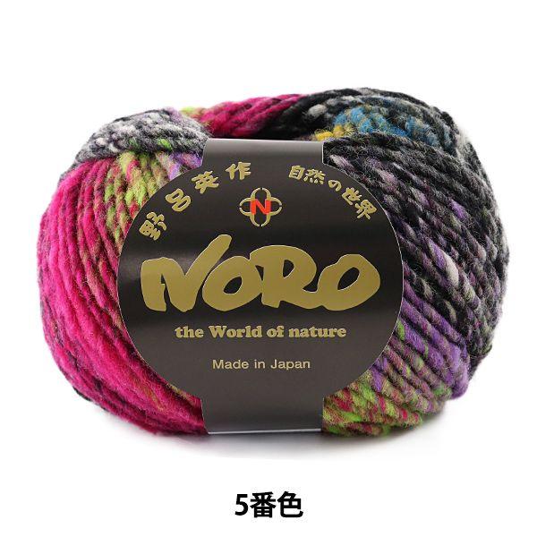 秋冬毛糸 あけぼの 5番色 野呂英作 Noro 毛糸 ユザワヤ