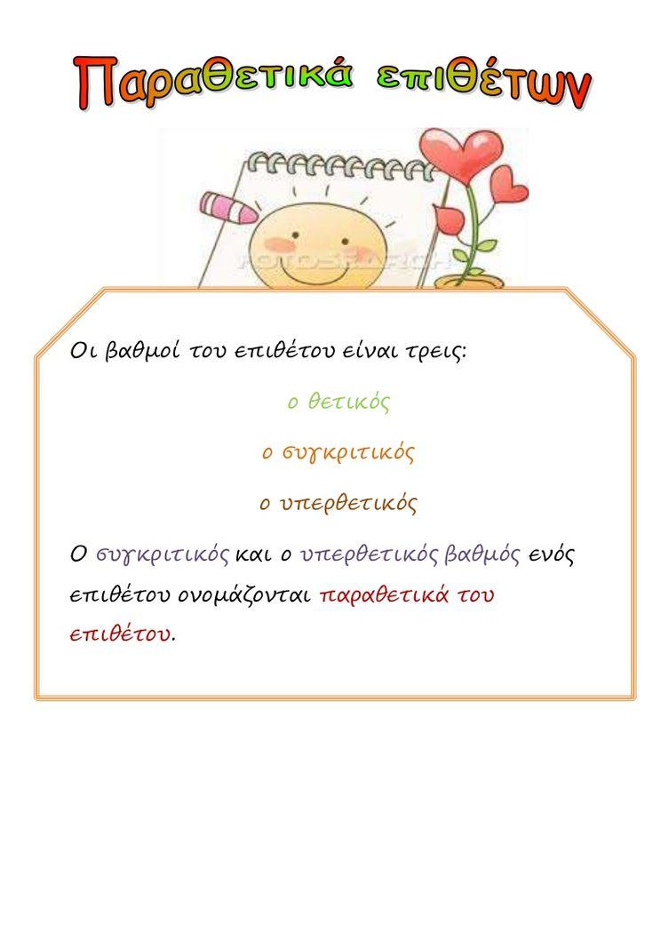Οι βαθμοί του επιθέτου είναι τρεις: ο θετικός ο συγκριτικός ο υπερθετικός Ο συγκριτικός και ο υπερθετικός βαθμός ενός επιθέτου ονομάζονται παραθετικά του επιθέ…