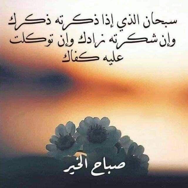 صباح الخير يا أهل الخير والتوفيق والتحية للجميع Good Morning Quotes Islamic Messages Morning Images
