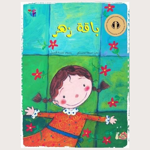Books Maktabatee Books Childrens Stories Science Books