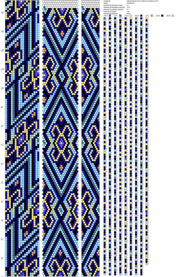 «Вдохновение» В1 в небесно голубом на 18 SolarDream.png