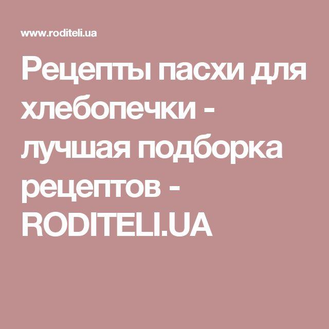Рецепты пасхи для хлебопечки - лучшая подборка рецептов - RODITELI.UA