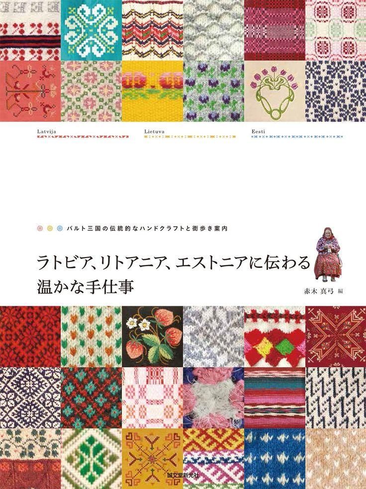 Amazon.co.jp: ラトビア、リトアニア、エストニアに伝わる温かな手仕事: バルト三国の伝統的なハンドクラフトと街歩き案内: 赤木 真弓: 本