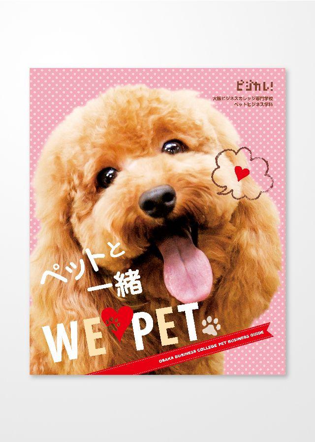 大阪ビジネスカレッジ専門学校 ペットビジネス学科紹介パンフレット ペットと一緒 We Love Pet Soei ペット 表紙 デザイン バナーデザイン