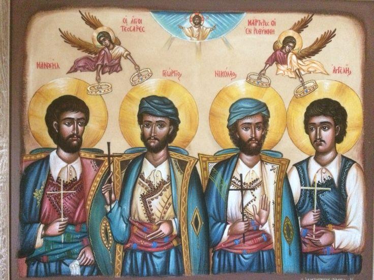 Άγιοι τέσσερις μάρτυρες εν Ρεθυμνω - έργο Ιεράς Μονής Μεταμορφώσεως Σωτήρος Χριστού Κουμπέ Ρεθύμνου. Τεχνική : ακρυλικό πάνω σε άμμο.