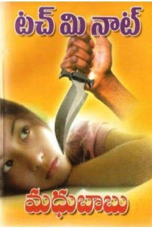 Touch Me Not (టచ్ మీ నాట్) by Madhubabu (మధుబాబు) - Telugu Book Novel (తెలుగు పుస్తకం నవల) - Anandbooks.com