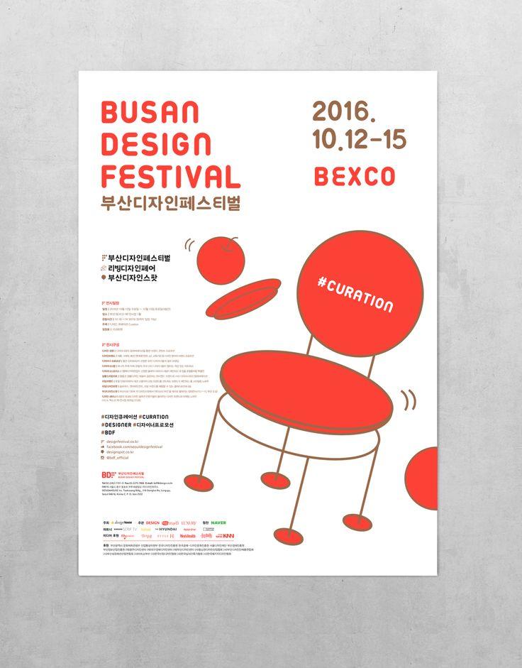 BUSAN DESIGN FESTIVAL POSTER - www.maumstudio.co.kr