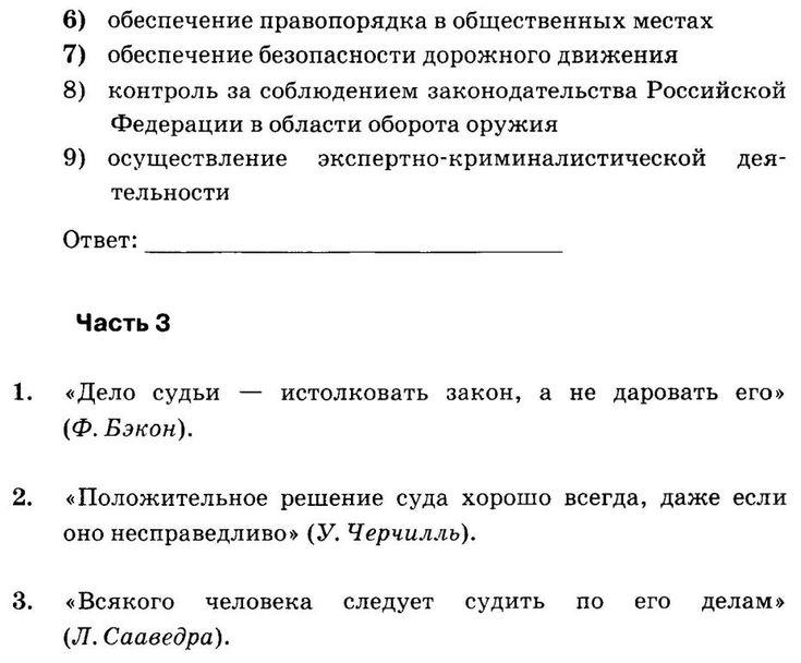 Готовое домашнее задание по русскому языку 5 класс сказка гласная обидилась