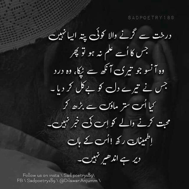 Pin by Samreen on Heart touching lines   Deep words ...
