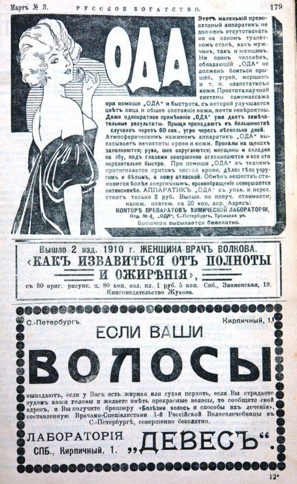 Лекарства и медицина - Дореволюционная реклама России. Единая Служба Объявлений