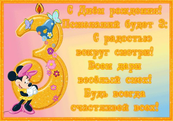 Открытка поздравление с днем рождения дочки 3 года