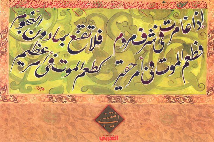 مجلة العربي / أبو الطيب المتنبي