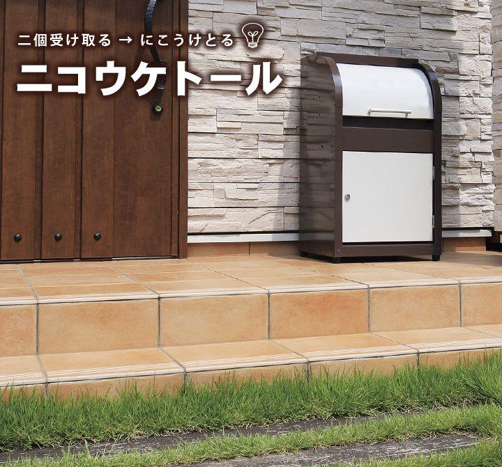 楽天市場 宅配ボックス 置き型 Daiken ダイケン 宅配ボックス
