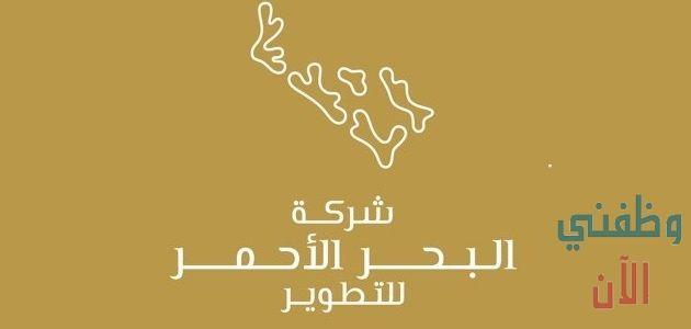 Pin By Khalejy Com خليجي كوم On وظائف السعودية In 2021 Arabic Calligraphy Sea Calligraphy