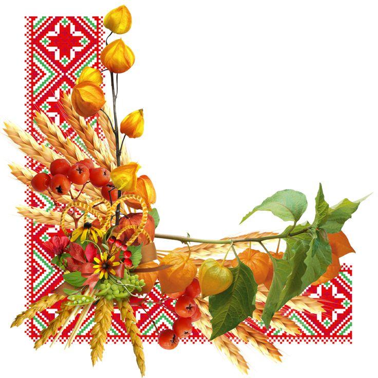 украинские картинки для оформления презентации обучали направляли