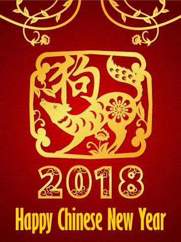 Dog Stamp Chinese New Year Card 2018: It is 2018 and the Year of the Dog has arr