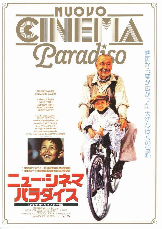 Nuovo Cinema Paradiso (1989) ニュー・シネマ・パラダイス