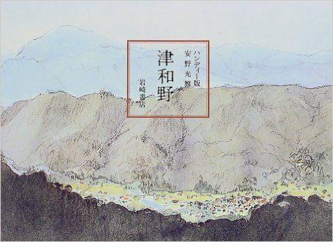 津和野 (安野光雅の本 6)