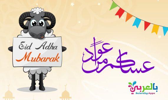 أجمل بطاقات عيد اضحى مبارك 2020 عساكم من عواده بالعربي نتعلم Home Decor Decals Home Decor Decor
