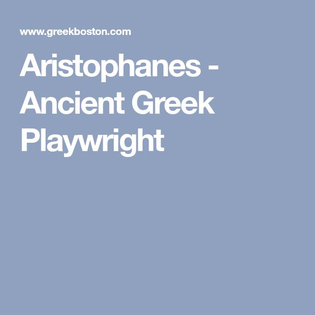 Aristophanes - Ancient Greek Playwright