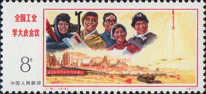 中華人民共和国 1977/労働者の笑顔とロケット