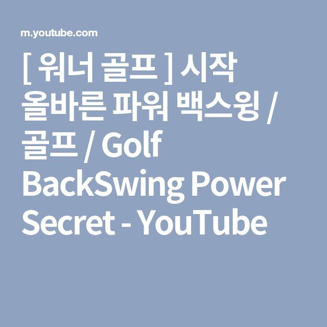 [ 워너 골프 ] 시작 올바른 파워 백스윙 / 골프 / Golf BackSwing Power Secret - YouTube