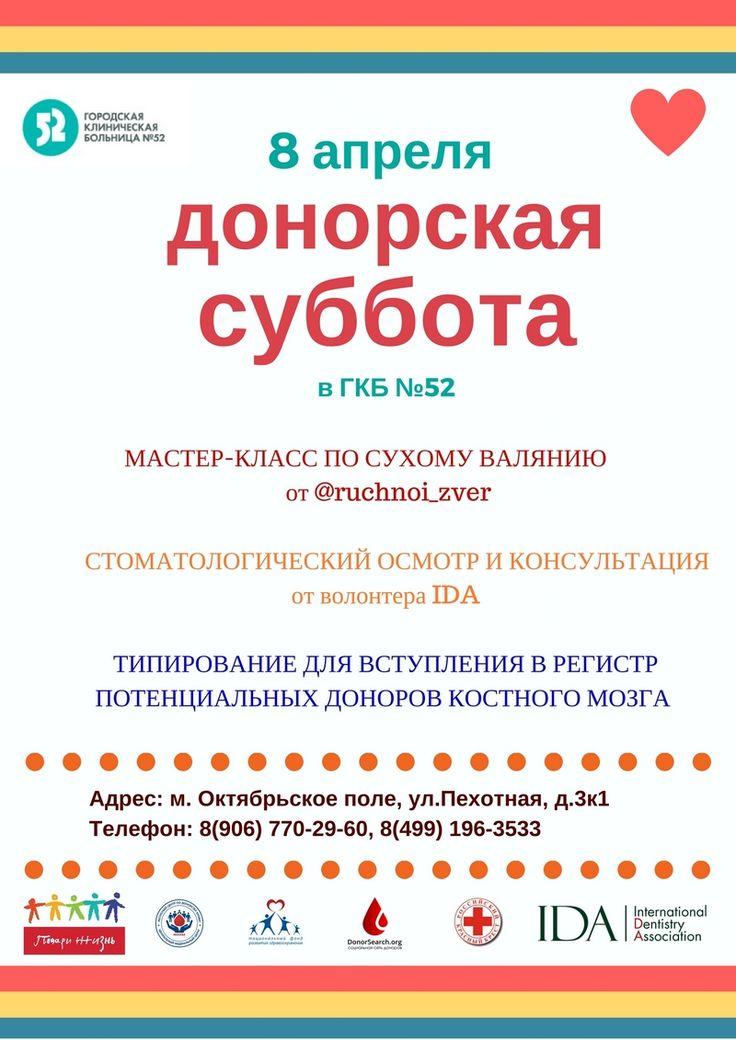8 апреля в ГКБ 52 – рабочая суббота http://spasibodonor.ru/?p=4955 #донорскиймарафон #достучатьсядосердец  #московскийдонор #ресурсныйцентрподонорствукрови #нфрз