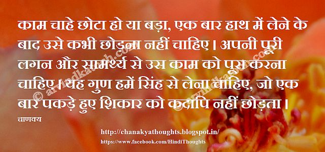 #Chanakya #Hindi #Quote on #Learn this #Quality from #Lion