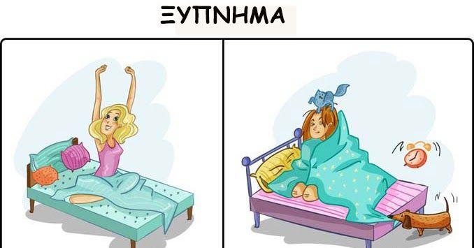 Σελίδες περιοδικού vs Πραγματικότητα: Η καθημερινότητα των γυναικών σε 15 χιουμοριστικά σκίτσα