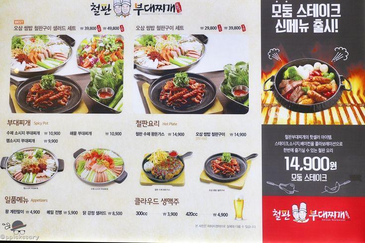 철판 부대찌개 브라더스 서울파이낸스센터점에 다녀왔어요^^ : 네이버 블로그