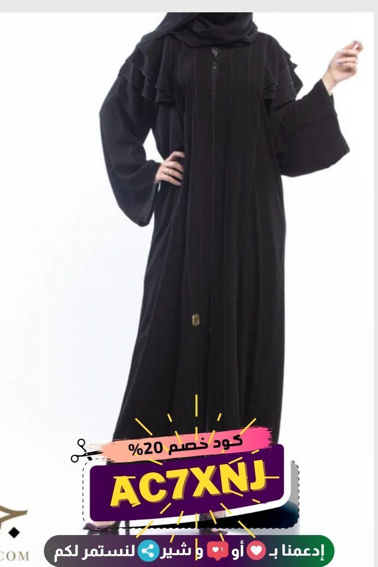 العبايات النسائية في الدول العربية استخدمي كود خصم 20 Ac7xnj 20th