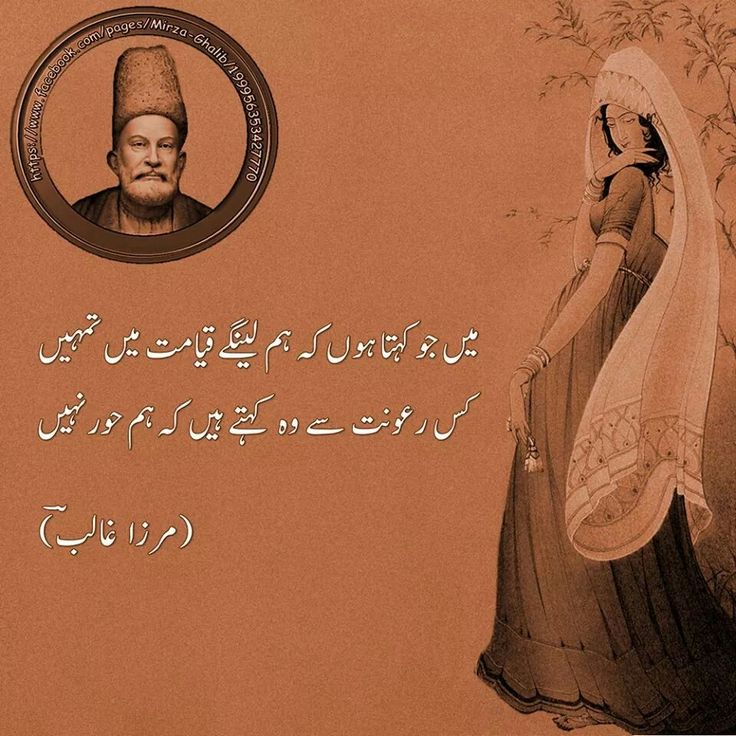 1000+ Images About Mirza Galib On Pinterest