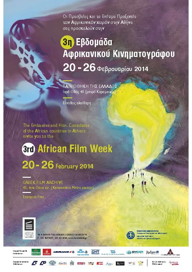 Αφίσα της 3ης Εβδομάδας Αφρικανικού Κινηματογράφου 20-26 Φεβρουαρίου 2014
