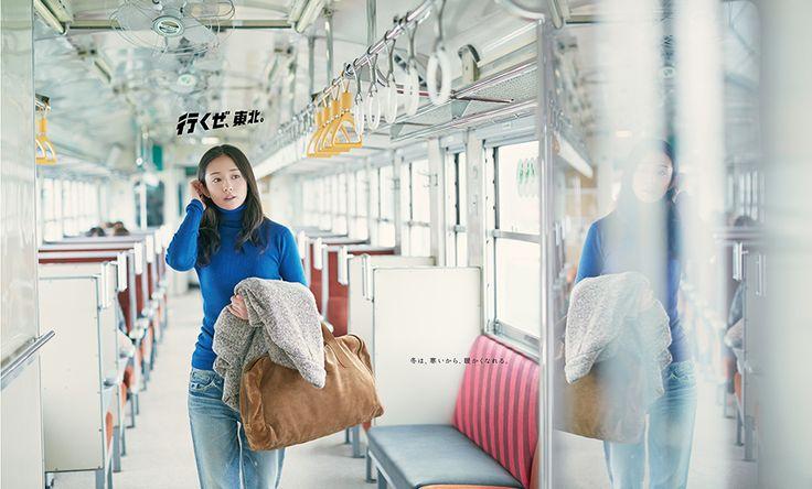JR東日本:行くぜ、東北。:ポスターギャラリー - 列車内にて(冬1)2014冬 http://www.jreast.co.jp/ikuze/