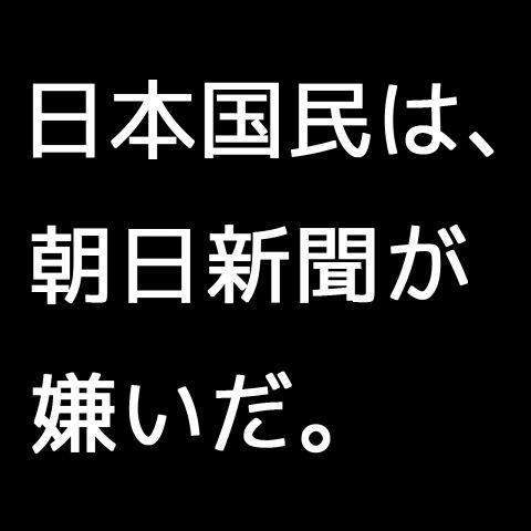 日本応援TシャツSHOP(@nippon_ouen_t)さん | Twitter