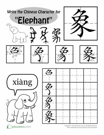 "Worksheets: Write Chinese Characters: ""Elephant"""