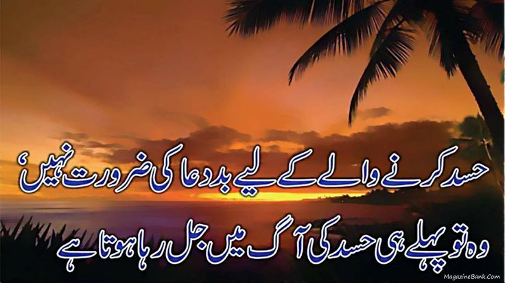 Love Quotes For Him Sms In Urdu : Urdu Love Quotes And Sayings With Pictures SMS Wishes Poetry Urdu ...