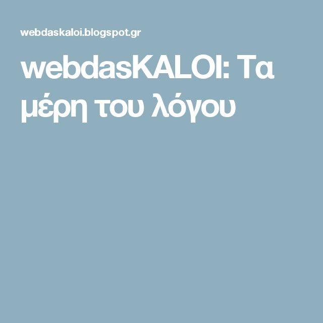webdasKALOI: Τα μέρη του λόγου