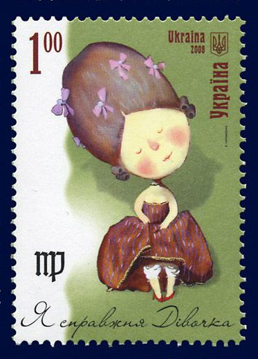 Ukrainian artist / Stamp of Ukraine / art by Eugenia Gapchinska