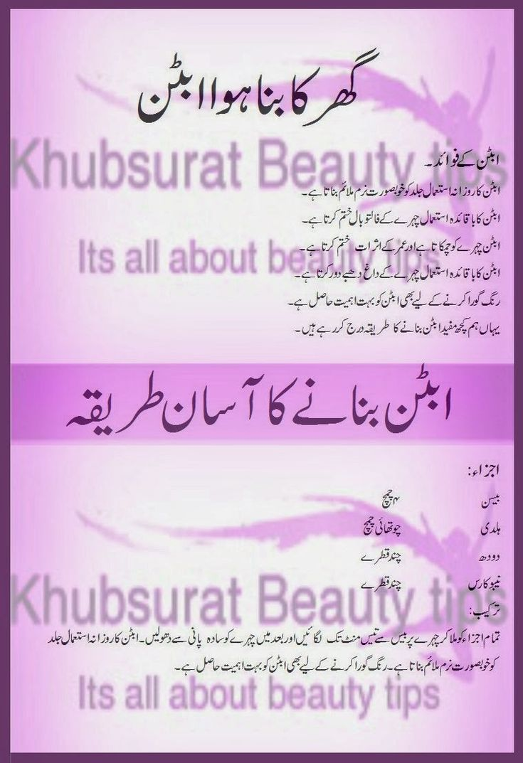 Beauty Tips In Urdu | Skin Care In Urdu | Health Care In ...