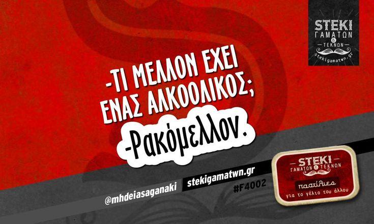-Τί μέλλον έχει ένας αλκοολικός; @mhdeiasaganaki - http://stekigamatwn.gr/f4002/