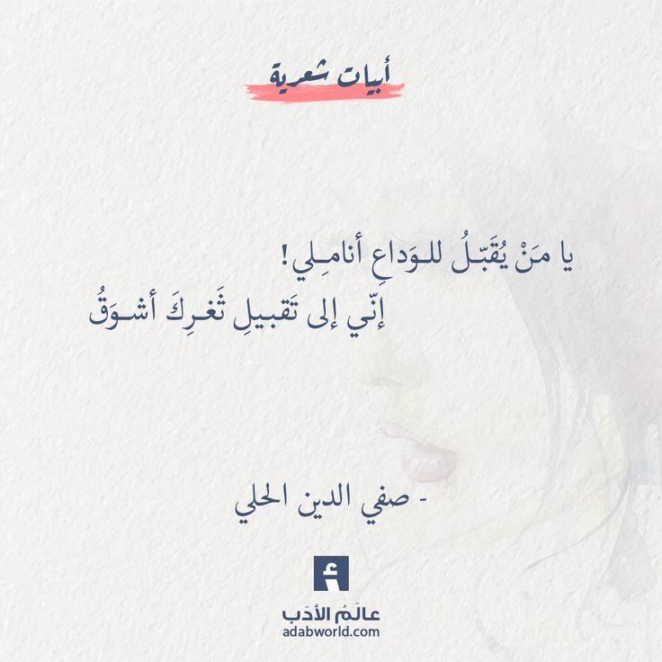 من روائع صفي الدين الحلي In Arabic بالعربي